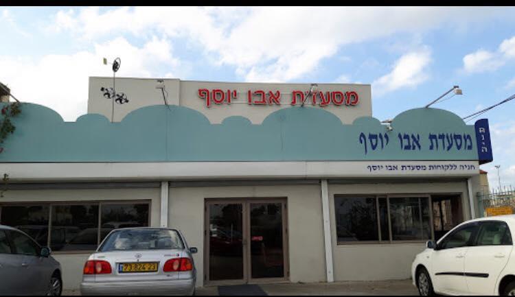 תמונת מסעדת אבו יוסף נגאר חיפה