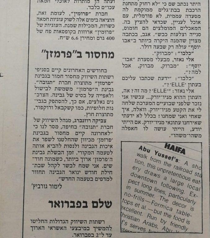 חומוס אבו יוסף חיפה גם בעיתונות ניו יורק