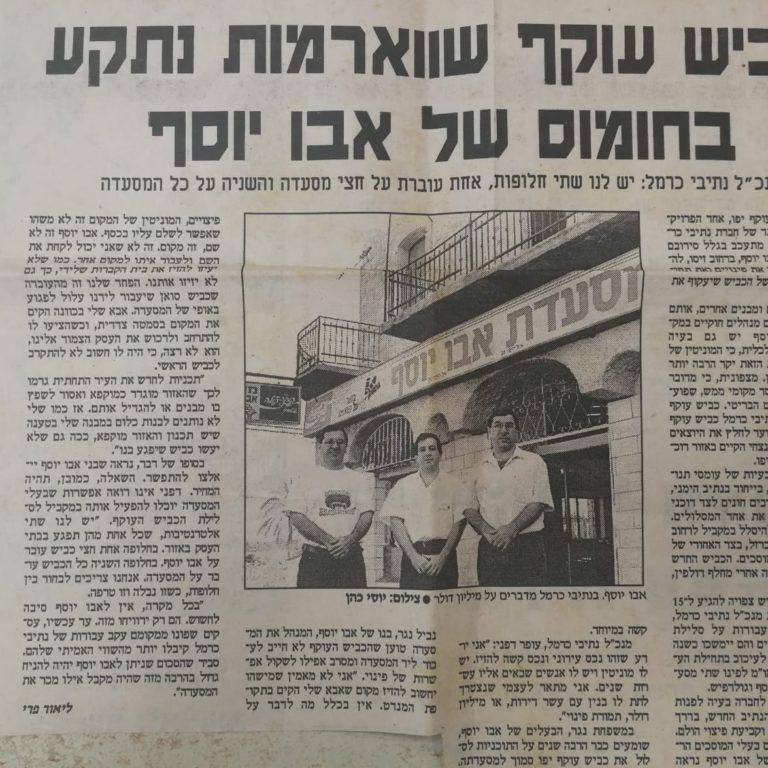 הערך האמיתי של מסעדת אבו יוסף חיפה